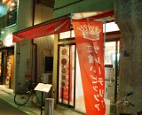 サルーテリア錦糸町店