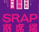 SRAP寄席場