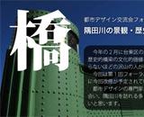 都市デザイン交流会フォーラム2014「隅田川の景観・歴史的橋梁の文化的価値を考える2」