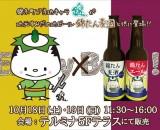 錦たんオフィシャルビール