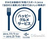 東京ソラマチ(R)で「ハッピーグルメサービス」
