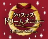 東京ソラマチ(R) クリスマス ドリームメニュー