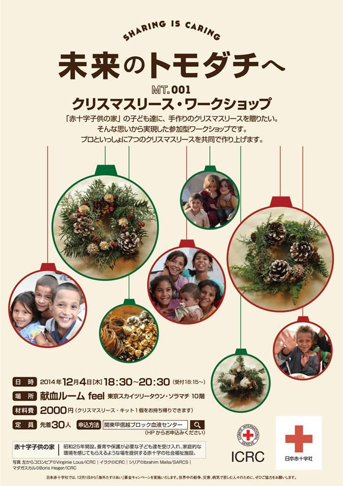 未来のトモダチへ クリスマスリース・ワークショップ