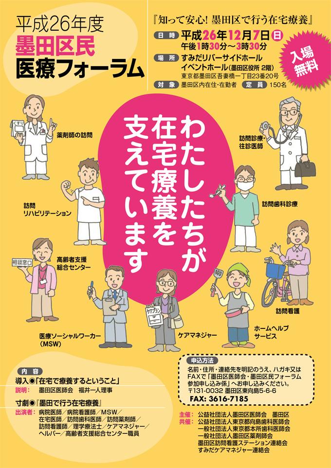 第3回 墨田区民医療フォーラム