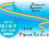 ソラマチアカペラストリート2014 ~ ソラに歌を 僕らに夢を ~
