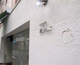 cafe 青りんご