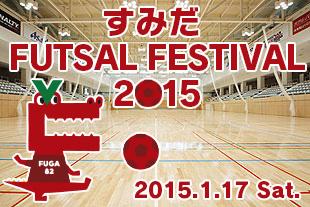 すみだ FUTSAL FESTIVAL 2015
