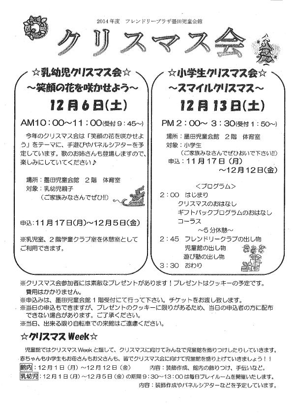 乳幼児クリスマス会&小学生クリスマス会