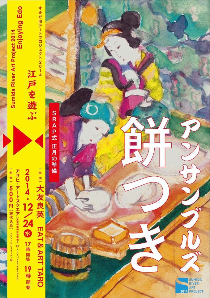 すみだ川アートプロジェクト2014「江戸を遊ぶ」アンサンブルズ餅つき