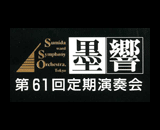 墨田区交響楽団第61回定期演奏会