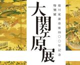 江戸東京博物館「大関ヶ原展」