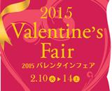 2015 バレンタインフェア オリナス