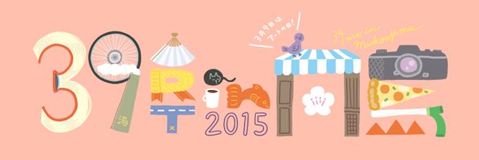 39アートin向島 2015