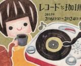 レコードと珈琲