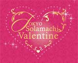東京ソラマチ バレンタイン