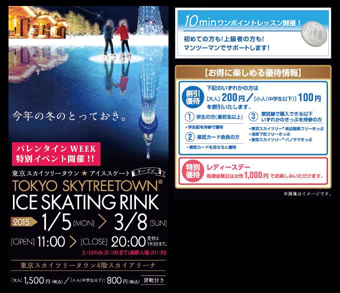 東京スカイツリータウン アイススケート