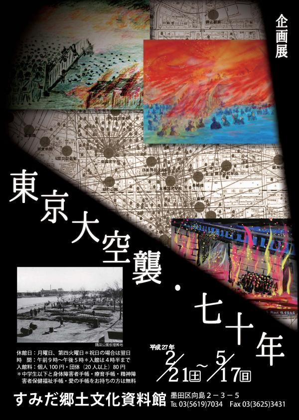 東京大空襲・七十年