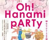 花の下のもくろみ会「Oh!Hanami pARTy」