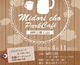 緑町公園Cafe