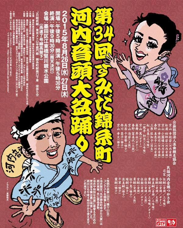 第34回 すみだ錦糸町河内音頭盆踊り