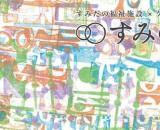 すみのわ展 2016