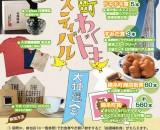 錦糸町わくドキフェスティバル 大抽選会