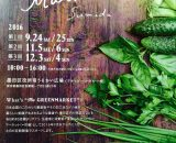 THE Green Market sumida