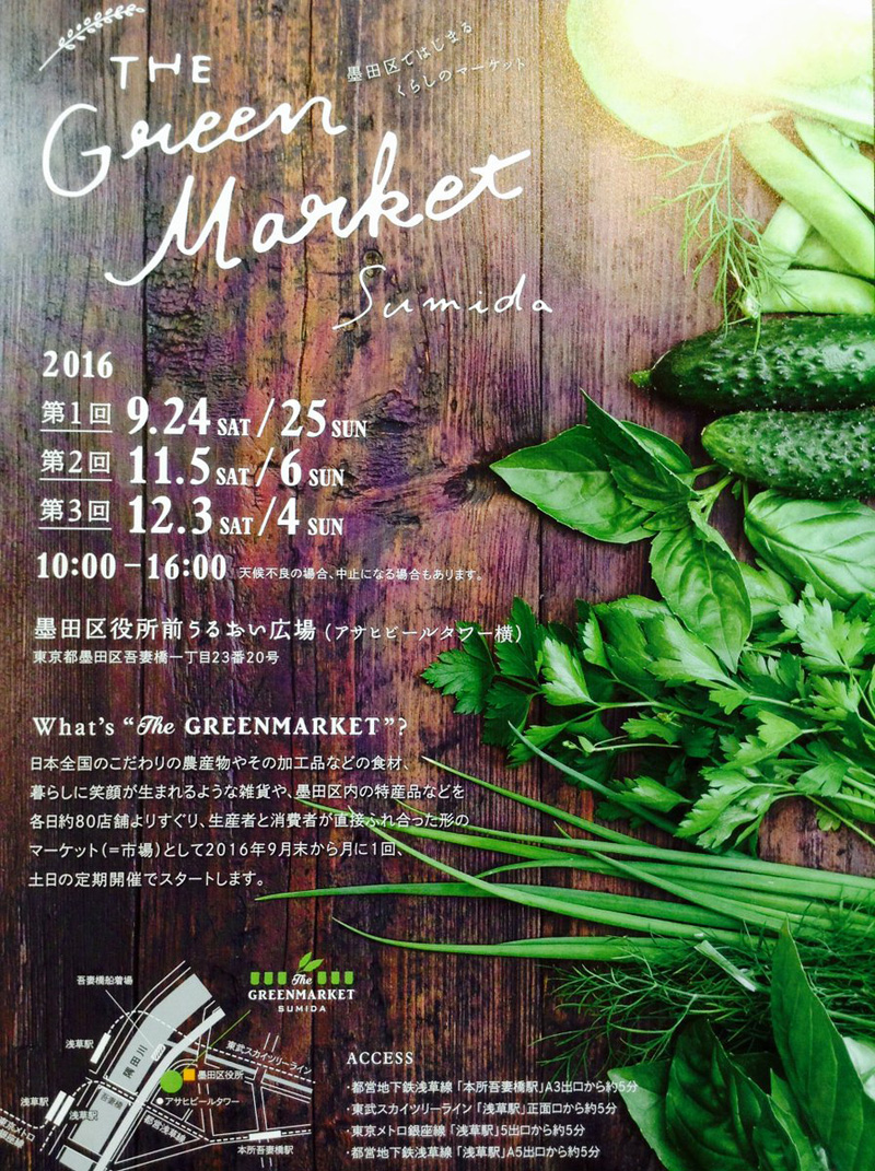 THE Green Market sumida