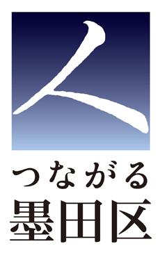 墨田区 ロゴ