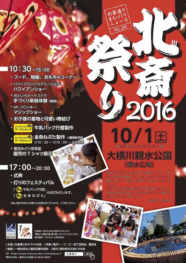 北斎祭り2016